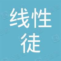 上海线性徒投资中心(有限合伙)