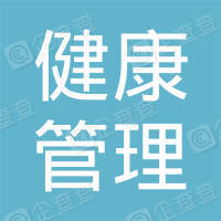 慈恩重庆健康管理有限公司