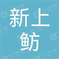 长沙市新上鲂餐饮管理有限公司