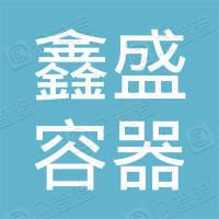 湖南鑫盛容器设备有限公司