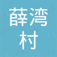 泸县方洞镇薛湾村集体资产经营管理有限责任公司
