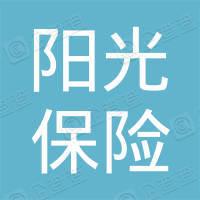 汤阴县阳光保险鸿昇专属代理店