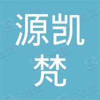 江西源凯梵建筑劳务有限公司