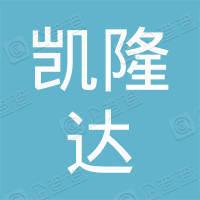 济南市凯隆达玻璃制品有限公司