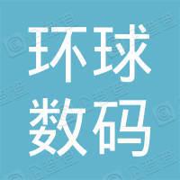 深圳市环球数码影视文化有限公司