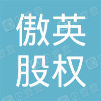 上海傲英股权投资管理中心(有限合伙)