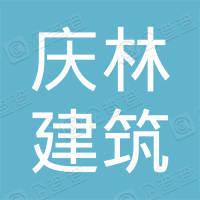 林甸县庆林建筑施工队