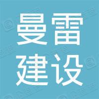河南曼雷建设工程有限公司