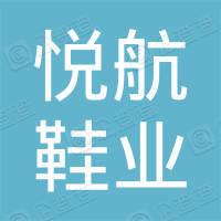 攸县悦航鞋业有限公司