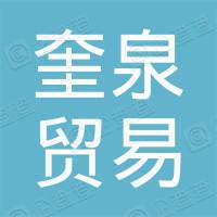 株洲奎泉贸易有限公司