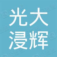 光大浸辉投资管理(上海)有限公司