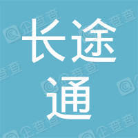 深圳市长途通物流有限公司
