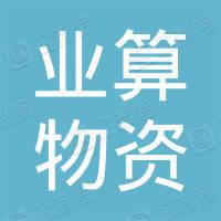 湖南业算物资有限公司
