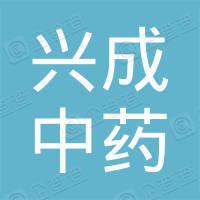 新宾满族自治县永陵镇兴成中药材专业合作社
