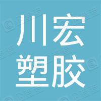 西安市新城区川宏塑胶厂