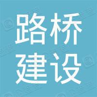 襄阳路桥建设集团有限公司