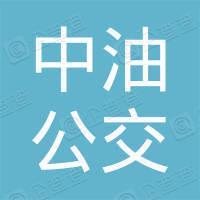 四川中油公交能源有限公司锦江区红砂南加气(油)站
