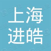 上海進皓基礎工程有限公司
