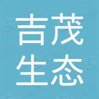 醴陵市涧江生态旅游开发有限公司