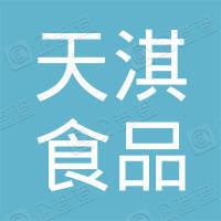 辽宁天淇食品集团有限公司
