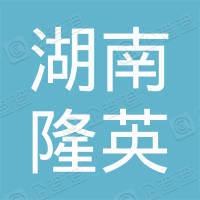 湖南隆英机电设备有限公司