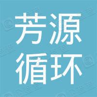 江门市芳源循环科技有限公司