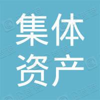泸县毗卢镇仙佛社区集体资产经营管理有限责任公司