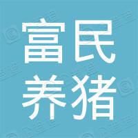 新宾满族自治县富民养猪专业合作社