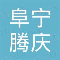 阜宁县郭墅腾庆编织袋加工厂