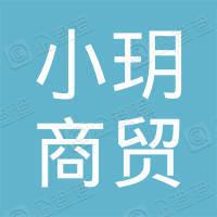 长春市小玥商贸有限公司