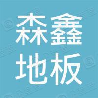 抚顺市顺城区森鑫地板厂