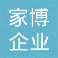 杭州家博企业管理咨询有限公司