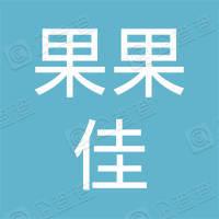 郸城县果果佳商贸有限公司