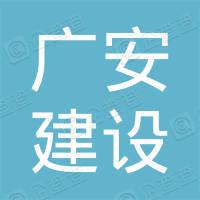 湖南广安建设有限责任公司临澧县分公司
