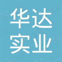 平原县华达实业有限公司