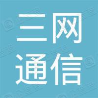四川三网通信技术有限公司
