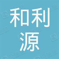 上海和利源投资有限公司