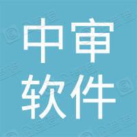 广东中审软件技术有限公司