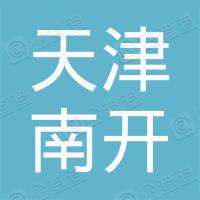 天津市南开城市建设投资有限公司