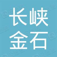 三峡金石(武汉)股权投资基金合伙企业(有限合伙)