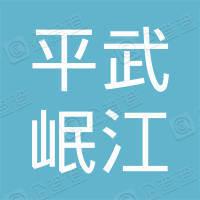 平武县岷江电解锰水电有限责任公司龙池水电站