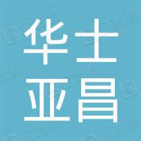 江阴市华士亚昌塑胶厂