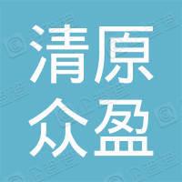 清原满族自治县众盈食用菌种植专业合作社