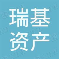 长沙瑞基资产管理有限公司