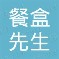 株洲市餐盒先生环保科技有限公司