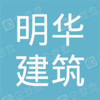 庆安县明华建筑工程服务队