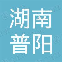 湖南普阳新能源有限公司