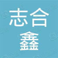 成都志合鑫科技有限公司