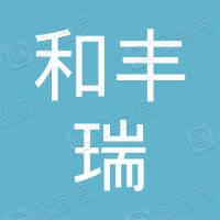 福建省和丰瑞农业有限公司