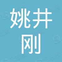 赤峰市松山区姚井刚家庭农场(普通合伙)